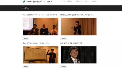 パチンコを元気にするセミナーin大阪ビデオをご覧ください