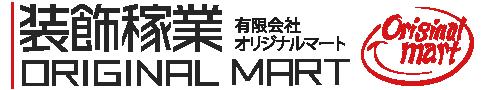(有)オリジナルマート