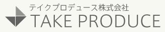 テイクプロデュース(株)
