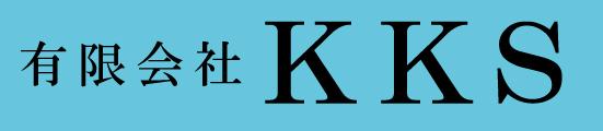 有限会社KKS