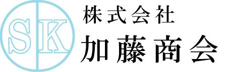 株式会社加藤商会