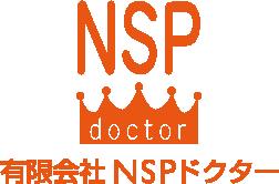 (有)NSPドクター